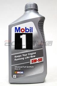 Mobil 1 5W50 全合成機油
