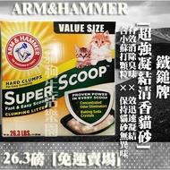 【宅配免運】ARM&HAMMER 鐵鎚牌 超強凝結清香貓砂 26.3磅(11.93kg)