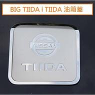 現貨 日產 Nissan BIG TIIDA i TIIDA 專用 不鏽鋼 油箱蓋 油箱貼 裝飾貼 油箱蓋飾版