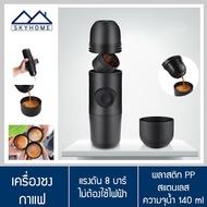 [ส่งฟรี] [สีดำ] เครื่องชงกาแฟ เครื่องทำกาแฟ เครื่องบดกาแฟ เครื่องชงกาแฟแบบพกพา แก้วชงกาแฟ Minipresso GR แรงดัน 8บาร์ Skyhome