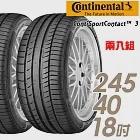 【Continental 馬牌】ContiSportContact 3 高性能輪胎_二入組_245/40/18(CSC3)