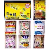 🐳義香芝麻醬/義香芝麻炸醬#郭媽媽調味包 香菇 肉燥 酢醬 麻醬 嚕肉 🎉台灣製作