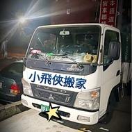 小飛俠搬家 台北搬家 廢棄物清運 過年清運