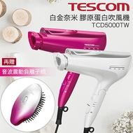 【獨家贈TIB10髮梳】  TESCOM 白金奈米膠原蛋白吹風機TCD5000 TCD5000TW 群光公司貨白色
