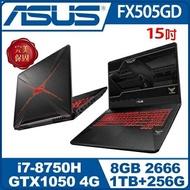 華碩 ASUS TUF Gaming FX505GD-0071C8750H 雙刃紅 15.6 獨顯混碟筆電i7-8750H/8G/256G+1TB/GTX10504G/Win10