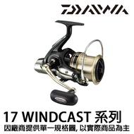 DAIWA 17年 WIND CAST 遠投捲線器  [漁拓釣具]