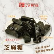 【醬媽媽芝麻醬】純手工 黑芝麻糖 (300g/夾鏈袋) 精選頂級芝麻、純手工麥芽糖,味道清醇麥香濃,甜而不膩口