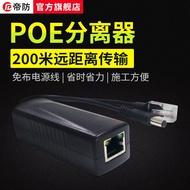 #1 帝防 poe標準分離器48室內 室外防水poe分離器