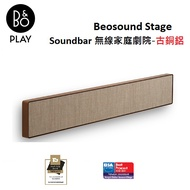 B&O Beosound Stage Soundbar 無線家庭劇院-古銅鋁