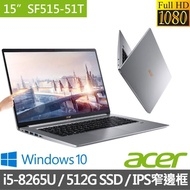 【Acer 宏碁】Swift5 SF515-51T-57XE 15吋觸控超輕薄筆電(i5-8265U/8G/512G SSD/Win10)