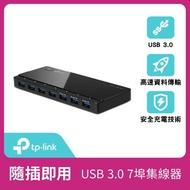 【TP-LINK】UH700 USB 3.0 7埠集線器
