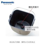 國際牌 製麵包機SD-BMT2000T專屬內鍋(不含內部葉片)- 麵包鍋-0110