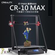 創想三維CR-10 Max 公司貨 實體店面 3D列印機 CR10 Max 可開發票 模型製作 列印3D