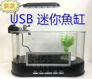 【Fun心玩】新款 多功能 透明 USB 迷你 魚缸 LED燈 迷你水族箱 筆筒水族箱 鬧鈴 風水納財 辦公桌