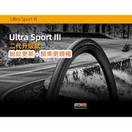 新品優惠📣原裝 德國馬牌 ULTRA SPORT III700×23C/25C 外胎公路車外胎防刺外胎