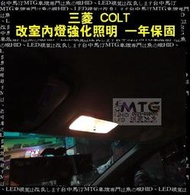 台中MTG馬汀車業 三菱 COLT 改室內燈強化照明 一年保固 k6 k8 k9 ALTIS RAV4 CIVIC SWIFT VIOS FORTIS MAZDA'