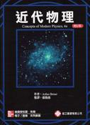 近代物理 (修訂版) (Beiser: Concepts of Modern Physics, 6/e)