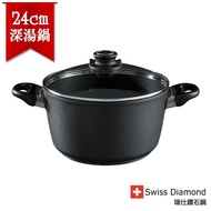 【CorelleBrands 康寧餐具】瑞士原裝 Swiss Diamond XD 瑞仕鑽石鍋 24CM雙耳深湯鍋(含鍋蓋)