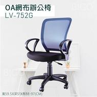 ▶辦公嚴選◀ LV-752G藍 OA網布辦公椅 電腦椅 主管椅 書桌椅 會議椅 家用椅 透氣網布椅 滾輪椅 接待椅