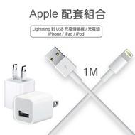 蘋果1米充電器配套組充電線 豆腐頭 傳輸線 1m  iPhone6 7 8 Plus X 全新現貨【coni shop】