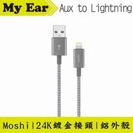 Moshi Aux to Lightning 音源編織線 蘋果 轉 3.5   My Ear耳機專門店