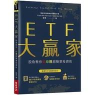 <書本熊2館>[財經傳訊]ETF大贏家:股魚教你紅綠燈超簡單投資術 9789861304151 理財1901