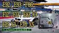 新-BMW 寶馬 大燈穩壓器 大燈安定器 E92 E93 F06 F12 F13 E83 F25 E70 X3 X5