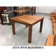永鑽二手家具 原木桌 紅杉木  餐桌 方桌 洽談桌 會議桌 客廳桌 戶外桌 會客桌 二手原木桌