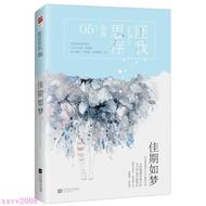 現貨重磅推薦青春文學暢銷小說佳期如夢(2017版)