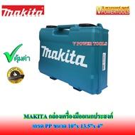 MAKITA กล่องเครื่องมือรุ่นใหม่ สำหรับใส่สว่านไร้สาย 12V.  เกรด PP. 10 x13.5 x4