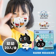 【易廷-kuroro聯名款】醫療級 醫用口罩(幼幼3D立體口罩 20入/盒 印花系列 MD雙鋼印卜公家族)