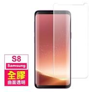 三星 Galaxy S8 曲面全膠貼合 9H 透明 鋼化玻璃膜(s8 手機 螢幕 鋼化膜 保護貼)