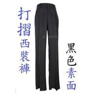 【平價西褲夏季薄款250元】 黑色(素面)『打摺』西裝褲(標準腰)免燙防皺 尺寸29-42腰齊全 免費修改長度
