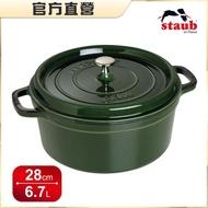 【法國Staub】圓型鑄鐵燉煮鍋-28cm 羅勒綠