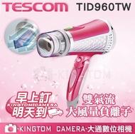 TESCOM TID960 TID960TW  【 24H快速出貨】白色 粉色  負離子吹風機 雙氣流風罩 公司貨  保固12個月