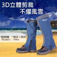 戶外登山透氣版防潑水綁腿套 升級款