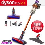 Dyson 戴森 V11 absolute fluffy torque 台灣公司貨 無線手持吸塵器/2年保固/建軍電器