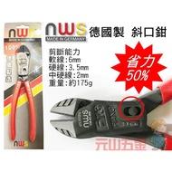 【發票含稅】元山五金138-62-200 德國製 NWS 200mm 省力斜口鉗 超威
