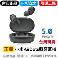 【小米藍牙耳機】正品 AirDots 超值版 Redmi 藍牙5.0 迷你藍牙耳機 無線藍牙耳機 紅米耳機