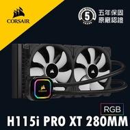 海盜船 CORSAIR iCUE H115i RGB PRO XT 280mm 水冷式 CPU散熱器
