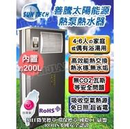 善騰(HP-1000H)太陽能源熱泵熱水器適用4-6人◆全省免費現場勘估◆