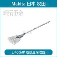 雙12購物節 MAKITA 牧田 EJ400MP 豆類採收器 195725-0 DUX60Z EX2650LH 之 配件 【璟元五金】