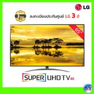 LG SUPER UHD 4K TV รุ่น 65SM9000PTA Full Array Dimming ขนาด 65 นิ้ว
