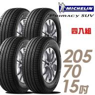 【米其林】PRIMACY SUV 舒適穩定輪胎_四入組_205/70/15(SUVMI)