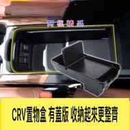 Honda CRV CR-V 5代 CRV5 中央扶手 置物盒 儲物盒 收納盒 零錢盒 中央扶手盒 5代專用