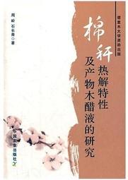 棉稈熱解特性及產物木醋液的研究 石長青 2011-12 中國農業