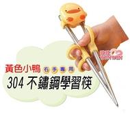 黃色小鴨GT-63124造型不鏽鋼學習筷,304不鏽鋼學習筷,右手專用 / USU304 / 食品級不鏽鋼