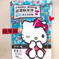 豬小妹🐷 現貨😊 超取 Hello kitty聯名款 濃縮洗衣精 1800ml/包 小蒼蘭 香水洗衣粉500g/盒