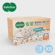 【安星】醫療級3D立體口罩 兒童用 Q柴50入盒裝 XS