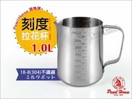 快樂屋♪《寶馬牌》刻度拉花杯 1.0L 厚款#304不鏽鋼奶泡杯.花式.義式咖啡專用鋼杯.配件